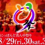 2014日本ど真ん中祭りライブカメラ