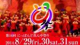 停止中:愛知県名古屋市 2014日本ど真ん中祭りライブカメラと雨雲レーダー