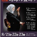 """2016年8月21日〜23日 """"毛馬内盆踊り""""ライブカメラ"""