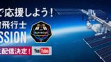 スペースX社 クルードラゴン宇宙船 運用初号機 打ち上げ・ISS到着 ライブカメラ/米国フロリダ州