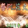 2017年8月1日『教祖祭PL花火芸術』ライブカメラ