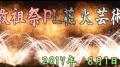 BASSOドリルマンライブカメラと雨雲レーダー/東京都豊島区