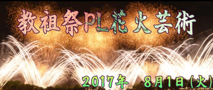 停止中:教祖祭PL花火芸術 ライブカメラと雨雲レーダー/大阪府富田林市