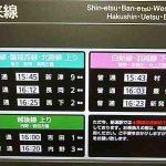 JR東日本 新潟支社の新潟駅の発車時刻案内板(時刻表)ライブカメラ
