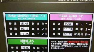 JR東日本 新潟支社の新潟駅の発車時刻案内板(時刻表)ライブカメラと雨雲レーダー