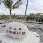 日本最東端の南鳥島360度パノラマカメラ