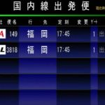 富士山静岡空港フライト案内板ライブカメラ