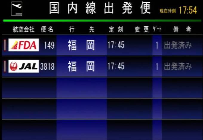富士山静岡空港フライト案内板 ライブカメラと雨雲レーダー/静岡県牧之原市