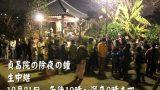 神奈川県横浜市 貞昌院(ていしょういん)の除夜の鐘が見れるライブカメラと雨雲レーダー