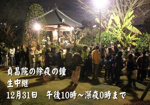 貞昌院(ていしょういん)の除夜の鐘が見れるライブカメラ