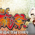 2014 きほく燈籠祭ライブカメラ