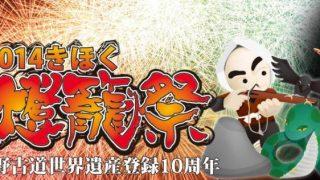 2014 きほく燈籠祭ライブカメラと雨雲レーダー/三重県紀北町
