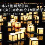2016年8月16日 富士河口湖灯籠流しライブカメラ