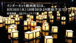 山梨県富士河口湖町 2016年8月16日 富士河口湖灯籠流しライブカメラと雨雲レーダー