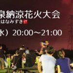 2014年8月5日 植木温泉納涼花火大会ライブカメラ