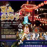 2016年8月13日〜16日 東山盆踊りライブカメラ