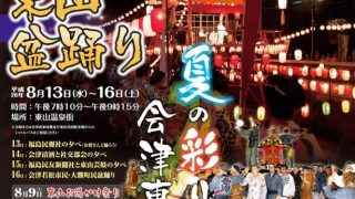 2016年8月13日〜16日 東山盆踊りライブカメラと雨雲レーダー/福島県会津若松市