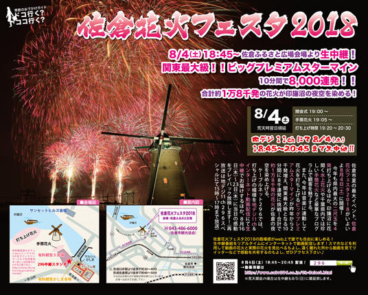 停止中:佐倉花火フェスタ2018ライブカメラと雨雲レーダー/千葉県佐倉市