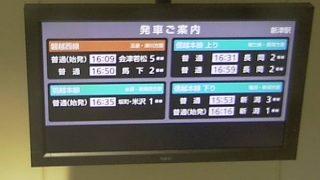JR東日本 新潟支社の新津駅の発車時刻案内板(時刻表)ライブカメラと雨雲レーダー