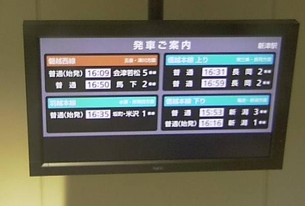 JR東日本 新潟支社の新津駅の発車時刻案内板(時刻表)ライブカメラ