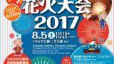 よこすか開国祭 開国花火大会ライブカメラと雨雲レーダー/神奈川県横須賀市