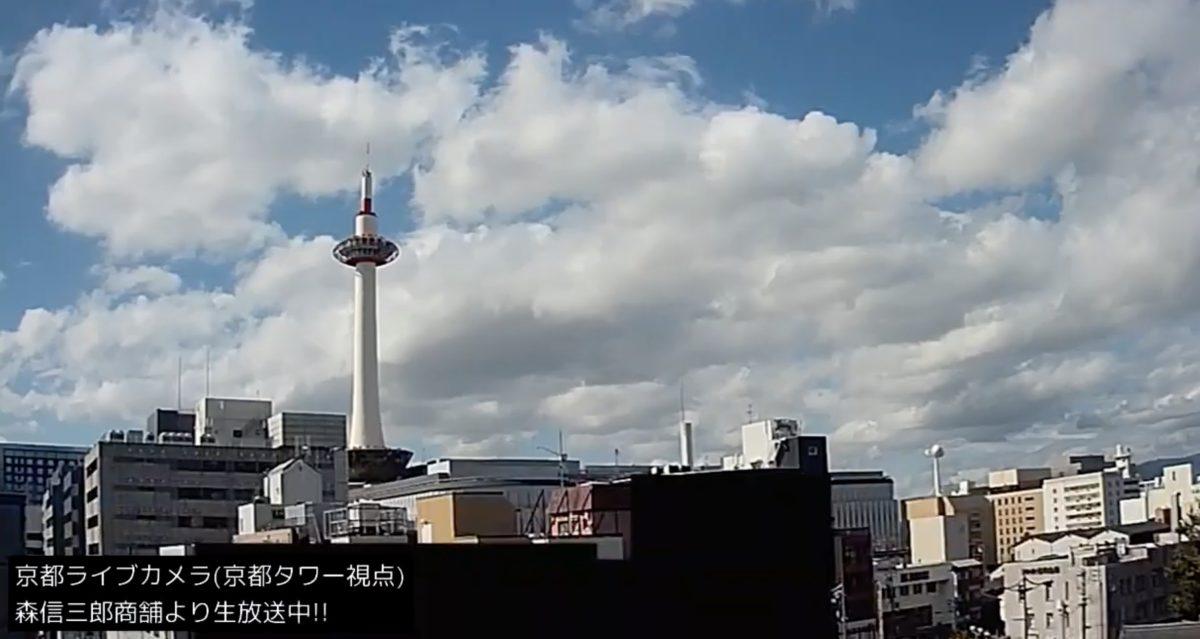 京都タワー ライブカメラ(森信三郎商舗)と雨雲レーダー/京都府京都市