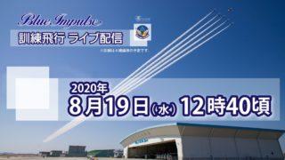 ブルーインパルス 訓練飛行 ライブカメラと雨雲レーダー/宮城県東松島市