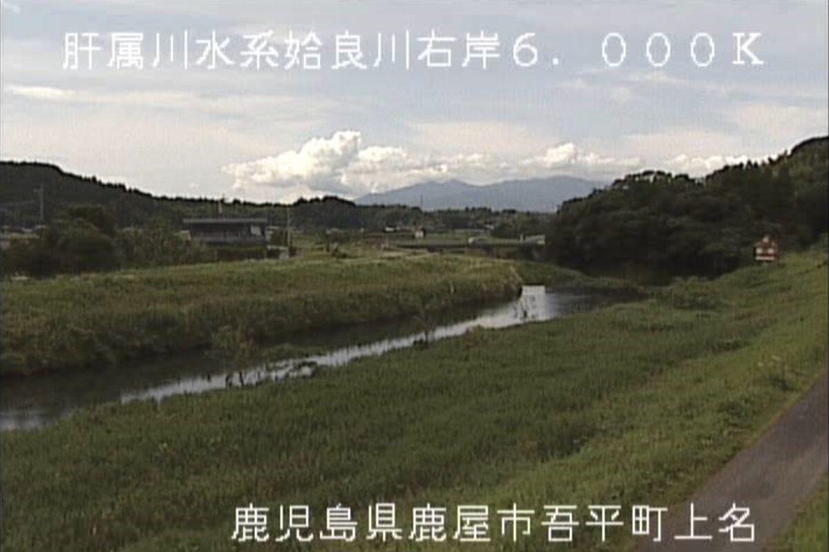 姶良川・上名ライブカメラと雨雲レーダー/鹿児島県鹿屋市吾平町