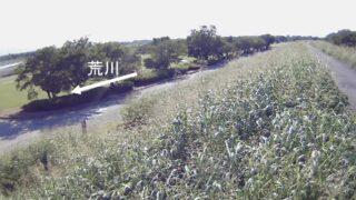 荒川・榎町 左岸76.5kpライブカメラと雨雲レーダー/埼玉県熊谷市榎町