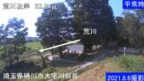 荒川・川田谷 左岸52.8kpライブカメラと雨雲レーダー/埼玉県桶川市川田谷
