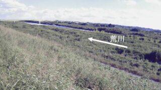 荒川・久下 左岸73.6kpライブカメラと雨雲レーダー/埼玉県熊谷市久下
