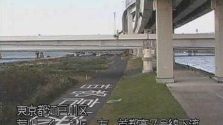 荒川・荒川大橋 ライブカメラ(首都高速7号線)と雨雲レーダー/東京都江戸川区