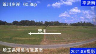 荒川・滝馬室 左岸60.8kpライブカメラと雨雲レーダー/埼玉県鴻巣市滝馬室