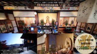 平等寺本堂 ライブカメラと雨雲レーダー/徳島県阿南市