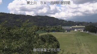 富士川・新備前堤ライブカメラと雨雲レーダー/静岡県富士市松岡