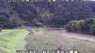 江の川・秋町ライブカメラと雨雲レーダー/広島県三次市