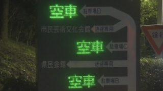 白山公園駐車場 ライブカメラと雨雲レーダー/新潟県新潟市
