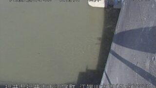 日野川・江端川水門ライブカメラと雨雲レーダー/福井県福井市下江守町