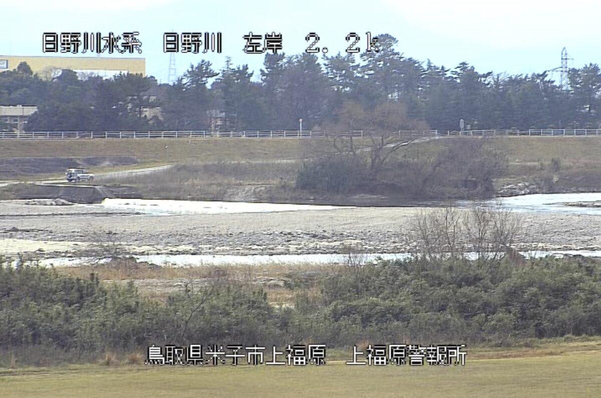 日野川・上福原警報所ライブカメラと雨雲レーダー/鳥取県米子市上福原