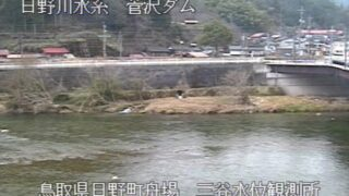日野川・三谷水位観測所ライブカメラと雨雲レーダー/鳥取県日野町舟場
