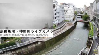 神田川・高田馬場ライブカメラと雨雲レーダー/東京都新宿区高田馬場
