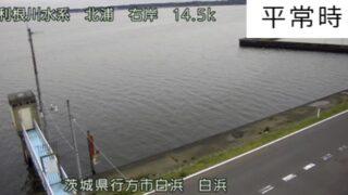 北浦・白浜ライブカメラと雨雲レーダー/茨城県行方市白浜