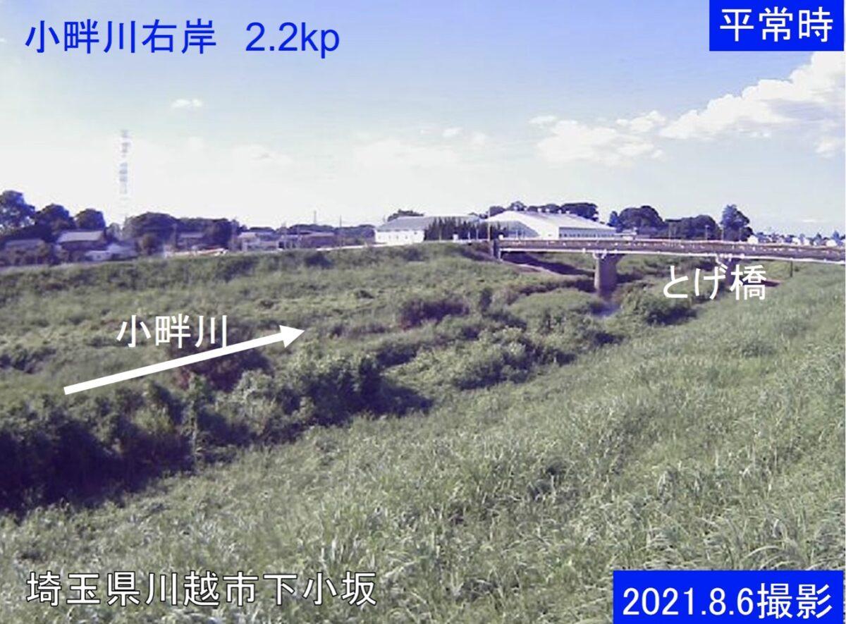 小畔川・下小坂右岸2.2kpライブカメラと雨雲レーダー/埼玉県川越市下小坂