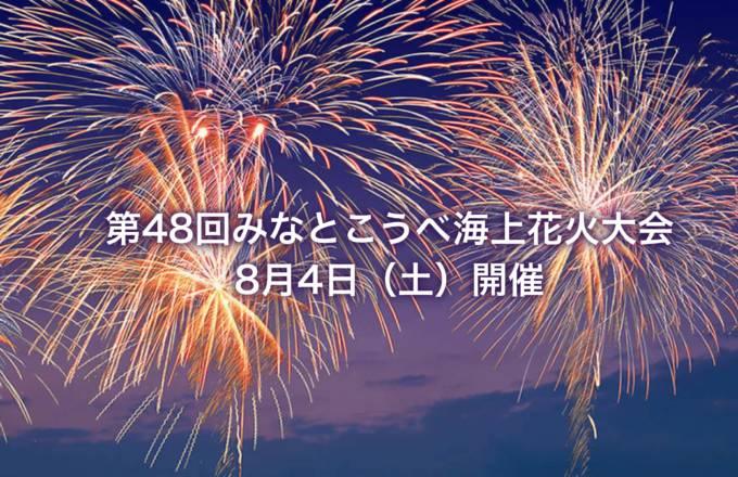 みなとこうべ海上花火大会ライブカメラと雨雲レーダー/兵庫県神戸市