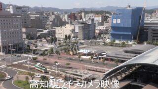 高知駅・RKCライブカメラと雨雲レーダー/高知県高知市栄田町