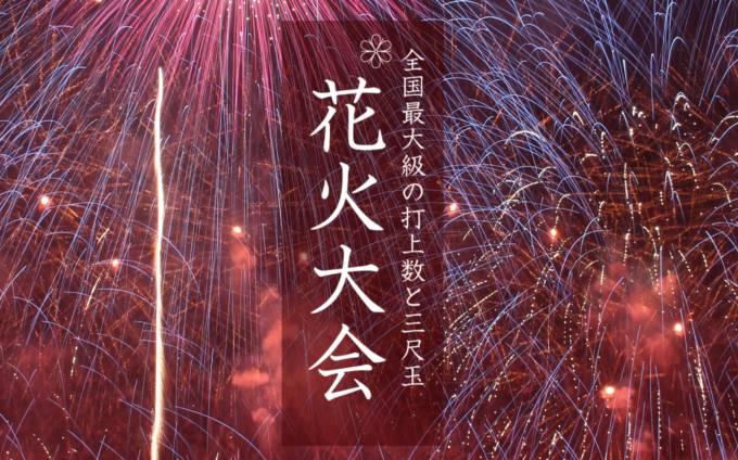 古河花火大会ライブカメラと雨雲レーダー/茨城県古河市