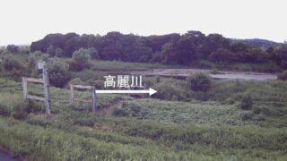 高麗川・上吉田 右岸0.5kpライブカメラと雨雲レーダー/埼玉県坂戸市上吉田
