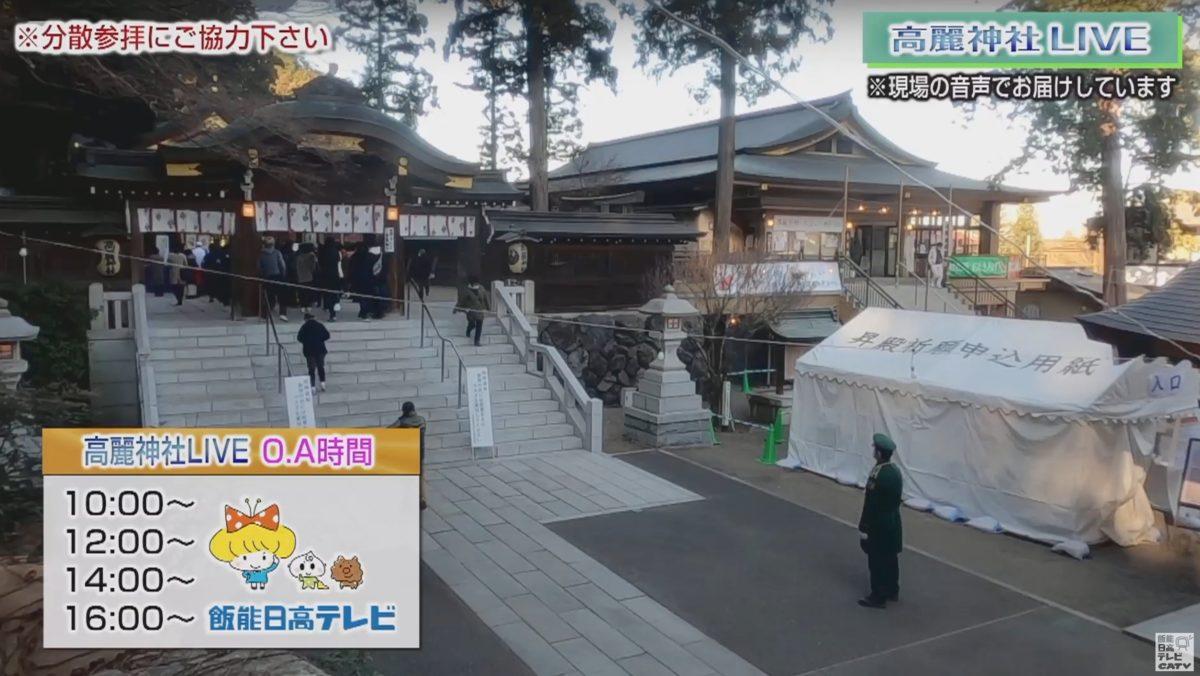 停止中:高麗神社 ライブカメラと雨雲レーダー/埼玉県日高市