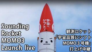 観測ロケット「MOMO」打ち上げライブカメラと雨雲レーダー/北海道大樹町