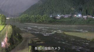 長良川・穀見ライブカメラと雨雲レーダー/岐阜県郡上市八幡町稲成